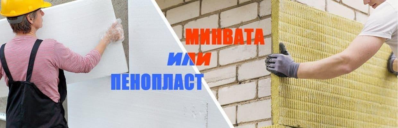Утепление стен фасадов минватой и пенопластом фото